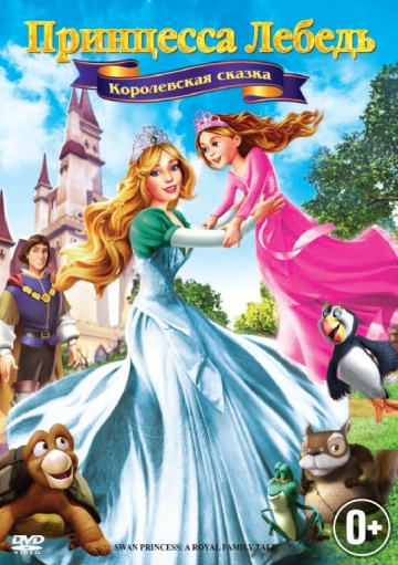Королевская сказка смотреть онлайн